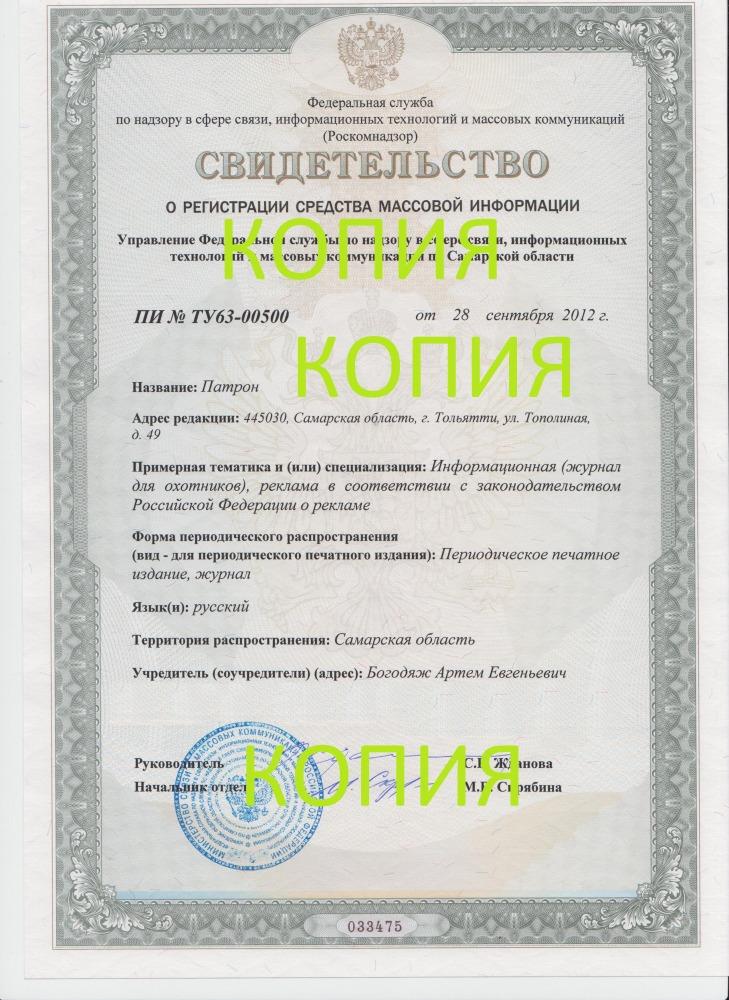 Свидетельство о регистрации журнала PATRON