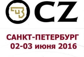 КОНСУЛЬСКИЙ ТУРНИР-ПРЕЗЕНТАЦИЮ CZ/S&B/Meopta - 02-03 июня 2016
